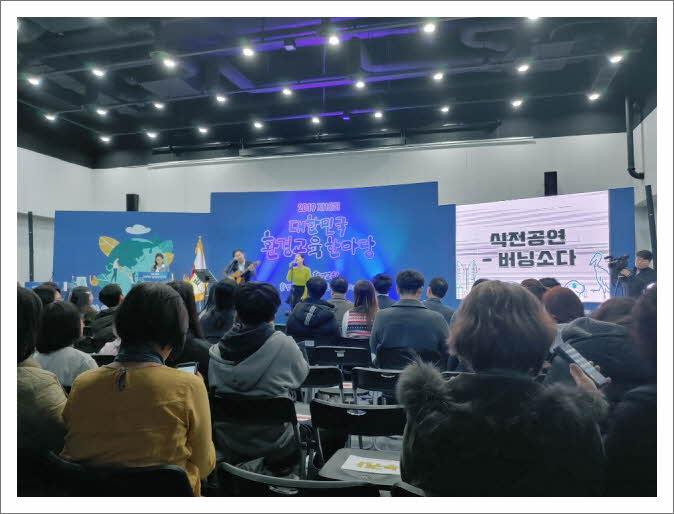 2019 대한민국 환경교육 한마당