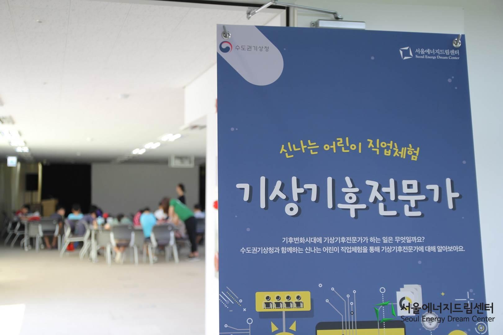 [리뷰] 2018 여름방학특강 신나는 어린이 직업체험