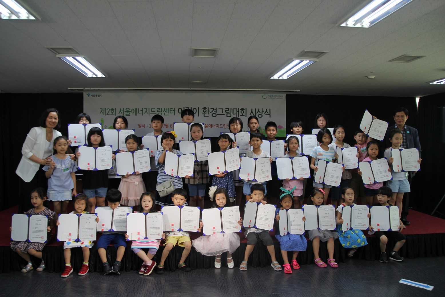 제2회 어린이환경그림대회 시상식