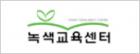녹색교육센터