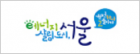 에너지 살림도시 서울