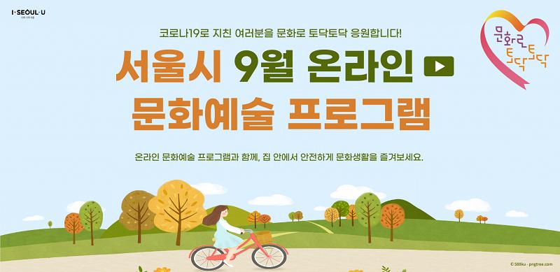 seoul_0906_01_01.png