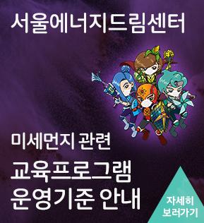 미세먼지 운영기준 안내